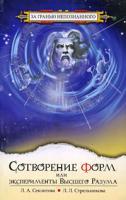 Л. А. Секлитова, Л. Л. Стрельникова Сотворение форм, или Эксперименты Высшего Разума 978-5-9787-0323-8