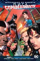 Хитч Брайан Вселенная DC. Rebirth. Лига Справедливости. Книга 1. Машины Уничтожения 978-5-389-14447-7