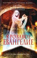 Ребекка Кантрелл, Джеймс Роллинс Кровавое евангелие 978-5-699-63415-6