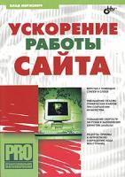 Влад Мержевич Ускорение работы сайта 5-94157-525-4