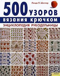 линда п шеппер 500 узоров вязания крючком энциклопедия
