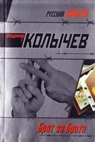 Колычев Владимир Брат за брата 978-5-699-21812-7