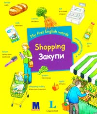 My first English words. Shopping / Закупки  978-617-7198-35-1