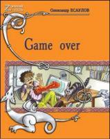 Есаулов Олександр Game over 978-5-699-22811-9