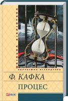 Кафка Франц Процес: роман та оповідання 978-966-03-6965-8
