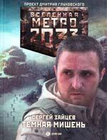 Зайцев Сергей Метро 2033: Темная мишень 978-5-17-077031-1