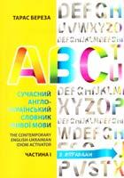 Береза Тарас Сучасний англо-український словник живої мови 978-617-629-085-8