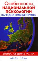 Джон Моул Особенности национальной психологии народов новой Европы. Бизнес, общение, успех 5-17-027211-1, 5-271-11222-5, 1-85788-314-4
