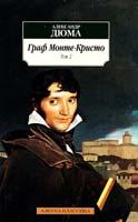 Дюма Александр Граф Монте-Кристо. В 2 томах. Том 2 978-5-389-01195-3