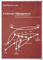 Мацієвський Юрій У пастці гібридності 978-617-614-120-4