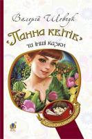 Шевчук Валерій Олександрович