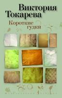 Токарева Виктория Короткие гудки 978-5-389-05945-0