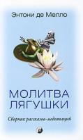 Энтони де Мелло Молитва лягушки 978-5-91250-878-3