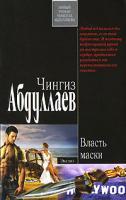 Чингиз Абдуллаев Власть маски 978-5-699-23624-4