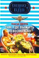 Зверев Сергей Там, где выжить невозможно 978-5-699-51098-6