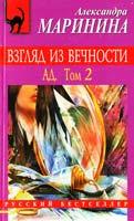 Маринина Александра Взгляд из вечности. Ад : роман : в 2 т. Т. 2 978-5-699-44519-6