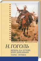 Гоголь Николай Вечера на хуторе близ Диканьки. Тарас Бульба 978-966-03-5452-4, 978-966-03-5461-6