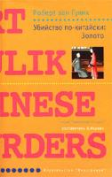 Роберт ван Гулик Убийство по-китайски: Золото 5-94145-052-4