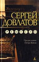 Довлатов Сергей Ремесло 5-352-00610-7