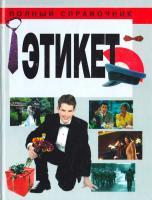 Орлова Любовь Этикет 978-985-16-6734-1