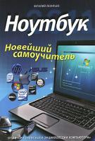 Виталий Леонтьев Ноутбук. Новейший самоучитель 978-5-373-03654-2