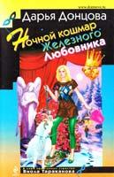 Донцова Дарья Ночной кошмар Железного Любовника 978-5-699-59534-1