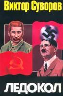 Виктор Суворов Ледокол. Кто начал Вторую мировую войну? 5-17-005604-0