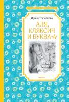 Токмакова Ирина Аля, Кляксич и буква