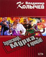 Владимир Колычев Здравствуй, Мурка, и прощай! 5-699-17386-2