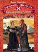 Коваленко О. Вивчення життя і творчості Ф. Петрарки. 8 клас 978-966-07-1277-5