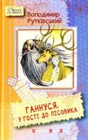 Рутківський Володимир Ганнуся. У гості до лісовика 978-617-679-098-3