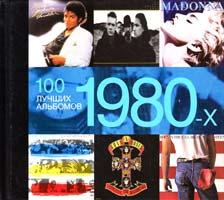 Питер Додд, Джастин Каутрбун, Крис Баррет, Дэн Оти 100 лучших альбомов 1980-х 5-17-035562-9, 5-271-13161-0, 1-904687-12-1