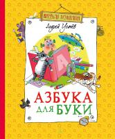 Усачёв Андрей Азбука для Буки 978-5-389-02002-3