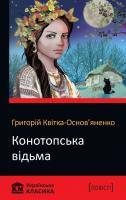 Квітка-Основ'яненко Григорій Конотопська відьма 978-966-948-023-1