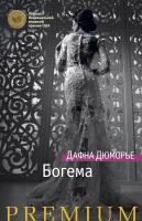 Дюморье Дафна Богема 978-5-389-10711-3