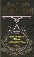 Блаватская Елена Разоблаченная Изида, том 1 5-04-005588-9