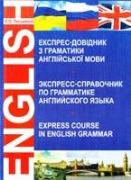 Письменна Ольга Олександрівна Експрес-довідник з граматики англійської мови 978-966-10-0925-6