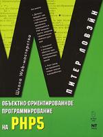 Питер Ловэйн Объектно-ориентированное программирование на PHP 5 978-5-477-00581-9
