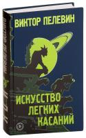 Пелевин Виктор Искусство легких касаний 978-617-7808-35-9