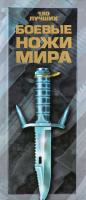 Шунков Виктор Боевые ножи мира 9789851696426