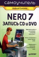 Алексей Гультяев Самоучитель Nero 7. Запись CD и DVD 5-469-01421-8