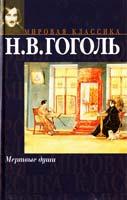 Гоголь Николай Мертвые души 5-17-000389-7