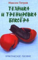 Максим Петров Техника и тренировка боксера 978-985-489-758-5