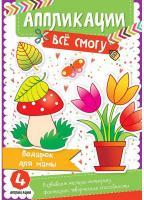 Жадан Людмила Подарок для мамы 978-617-690-552-3