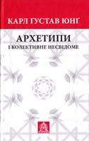 Карл Густав Юнг Архетипи і колективне несвідоме 978-617-664-014-1
