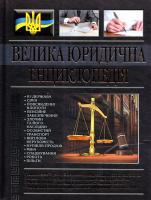 уклад. М. Р. Гнатюк Велика юридична енциклопедія 978-617-536-201-3