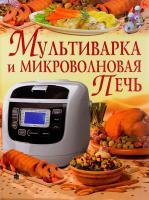 Рафеенко Владимир Мультиварка и микроволновая печь 978-617-7268-07-8