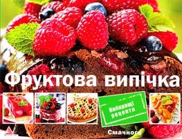 Саніна І. Фруктова випічка 978-617-594-523-0