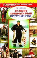 Пышков Александр, Смирнов Сергей Ловля хищных рыб круглый год 978-5-94382-110-3
