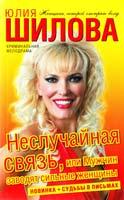 Шилова Юлия Неслучайная связь, или Мужчин заводят сильные женщины 978-5-17-053504-0